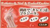 エステ・ネイル・アイラッシュ プラジーラ釧路店