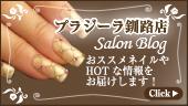 プラジーラ釧路店 Salon Blog