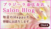 プラジーラ 恵比寿店 Salon Blog